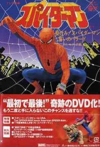 Japanese Spiderman 1978