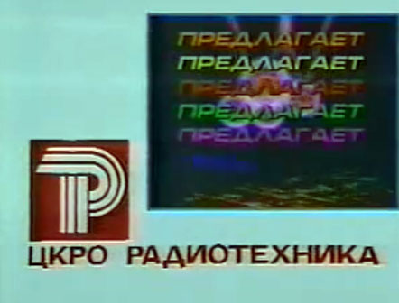 Soviet Identification