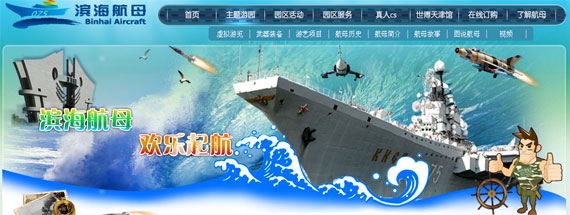 binhai theme park web site