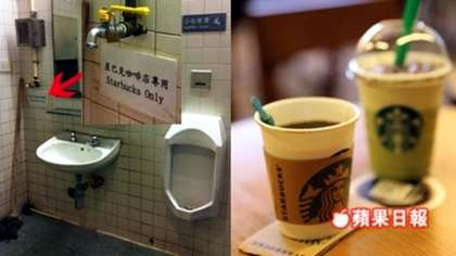 Starbucks Only Toilet Water